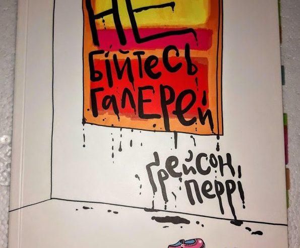 Огляд книжки «Не бійтесь галерей» (автор: Ґрейсон Перрі)