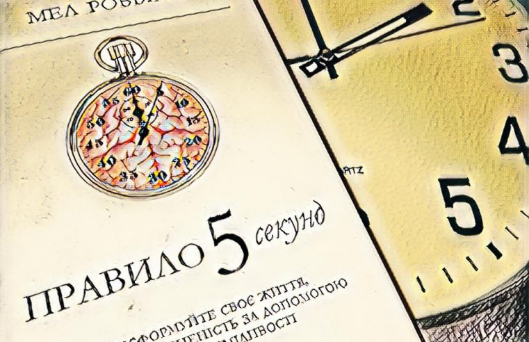 Обзор книги «Правило пяти секунд» (автор: Мэл Роббинс)
