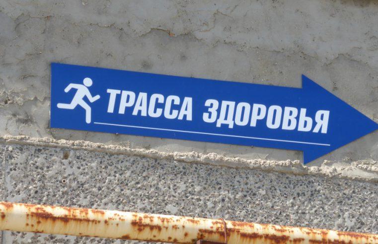 Обзор одесской Трассы здоровья – пешеходно-велосипедного маршрута вдоль морского побережья (+47 фото)